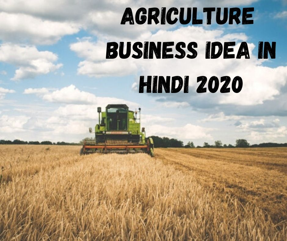 money making agriculture business ideas in hindi | agriculture business ideas in india in hindi | agriculture business ideas hindi | agriculture business idea in hindi