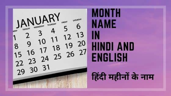 Month Name In Hindi and English